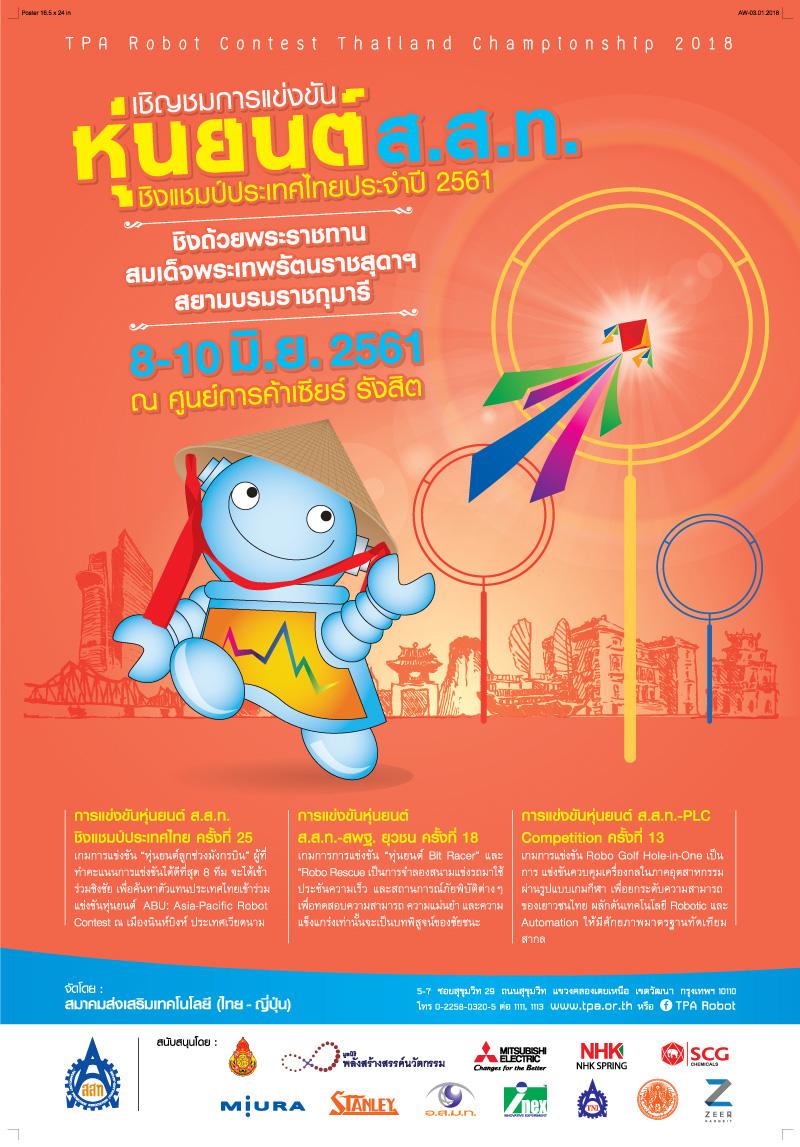 โปสเตอร์ประชาสัมพันธ์การแข่งขันหุ่นยนต์ ส.ส.ท. ประจำปี 2561 ชิงถ้วยพระราชทานสมเด็จพระเทพรัตนราชสุดา ฯ สยามบรมราชกุมารี