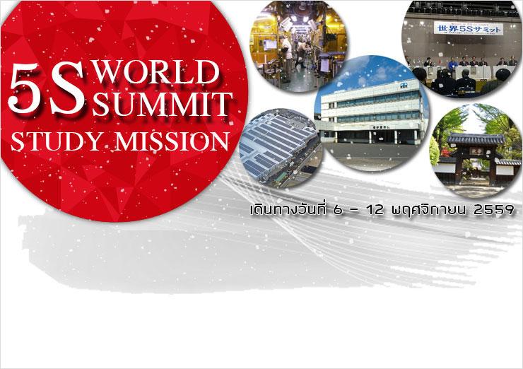 5S World Summit Study mission