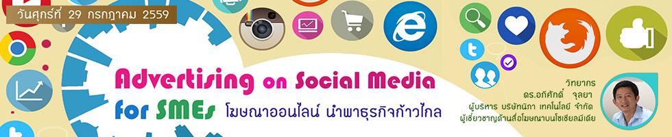 Advertising on Social Media for SMEs