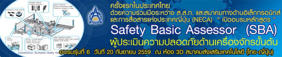 ??????? SBA Safety Basic Assessor ??????? 6