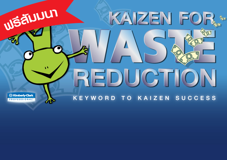 KAIZEN for Waste Reduction <br>ฟรีสัมมนา
