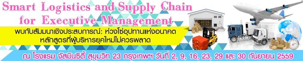 Smart Logistics and Supply Chain for Executive Management