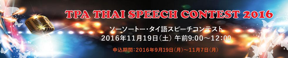 Thai Speech Contest