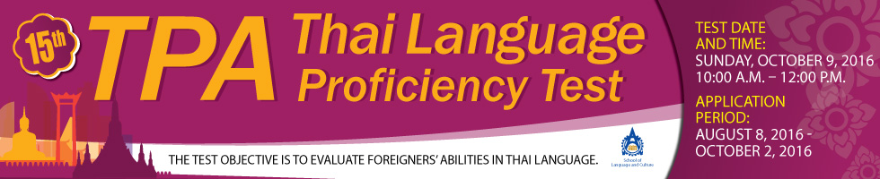 17th TPA Thai Language Proficiency Test ????????????????????? ?.?.?. ???????? 17