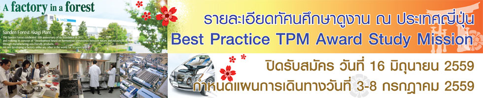 Best Practice TPM Award study Mission
