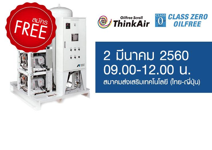 Air Compressor Technology (Class Zero)