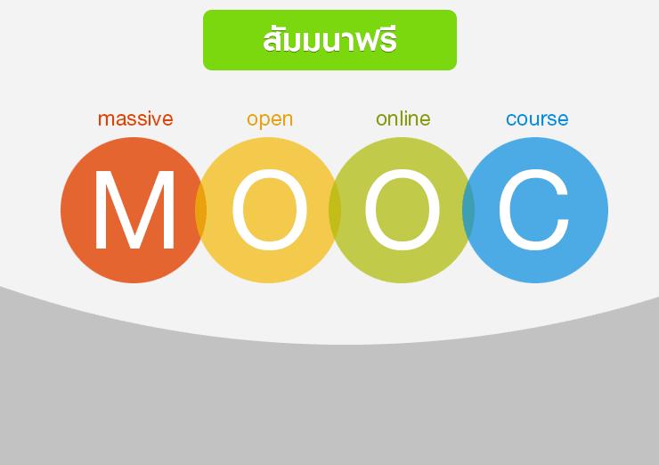 หลักสูตร MOOC/SPOC 24 ก.ค. 60