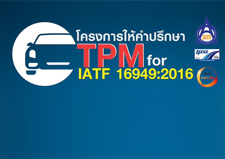 นำหลักการ TPM ไปปรับปรุงประสิทธิภาพการผลิต