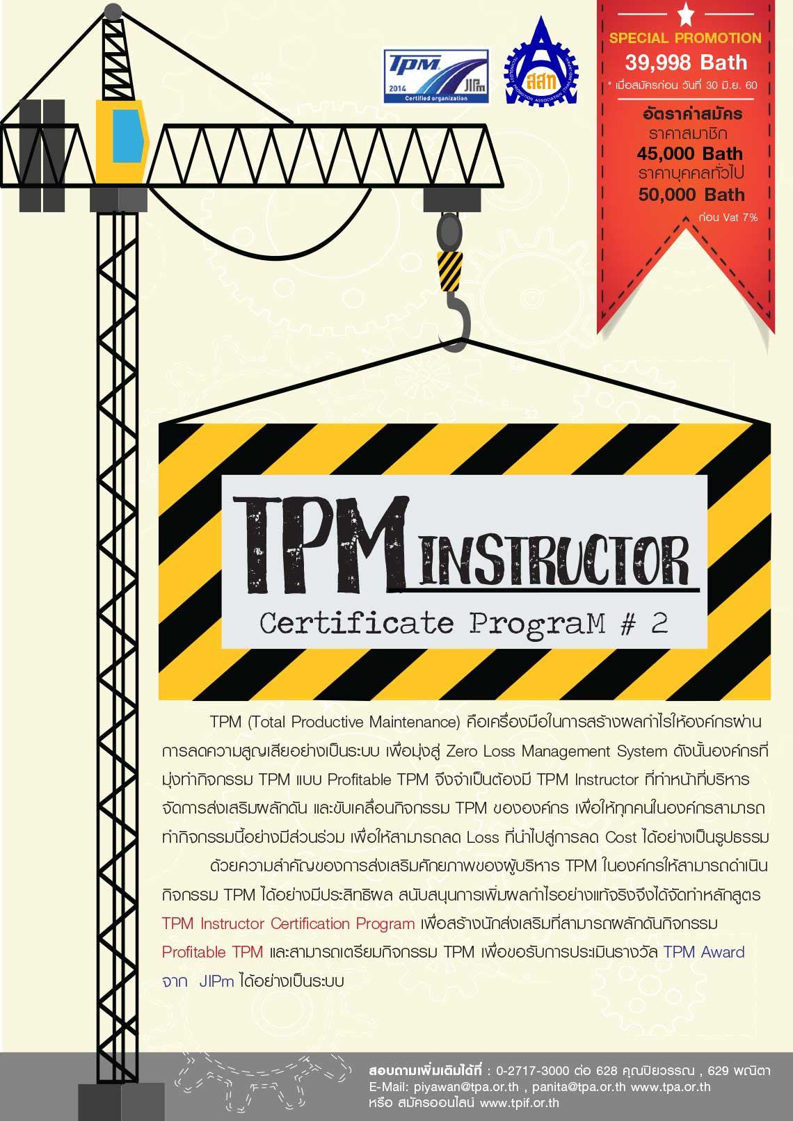 TPMInstructorCertificateProgram