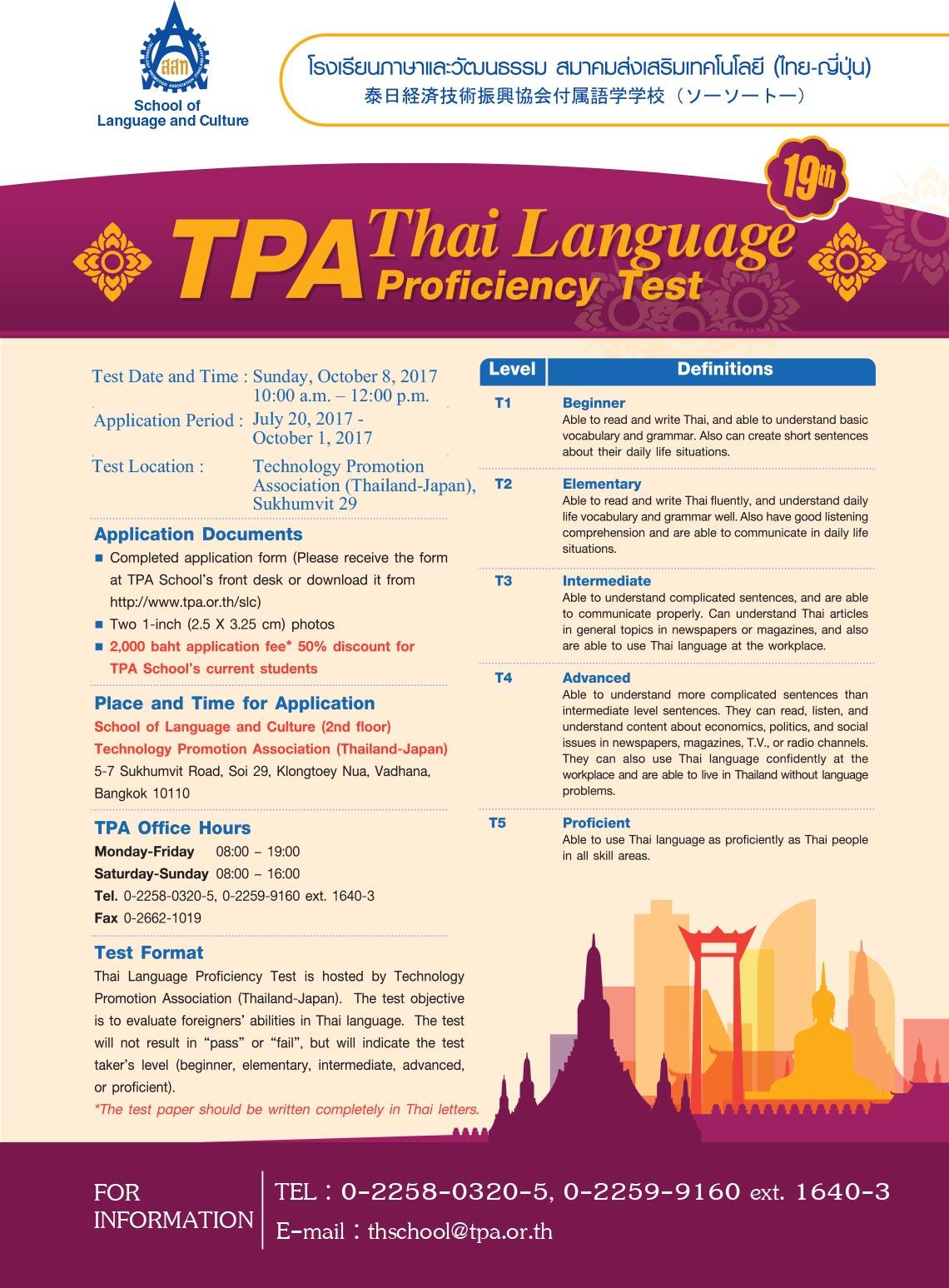 ThaiTest18_2017 EN