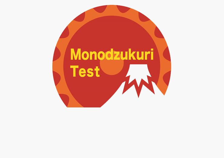 Monodzukuri Test 2017