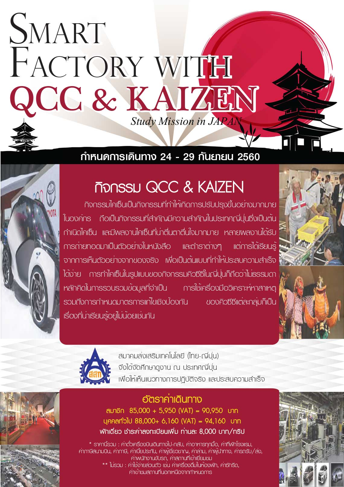 Study Mission in Japanese