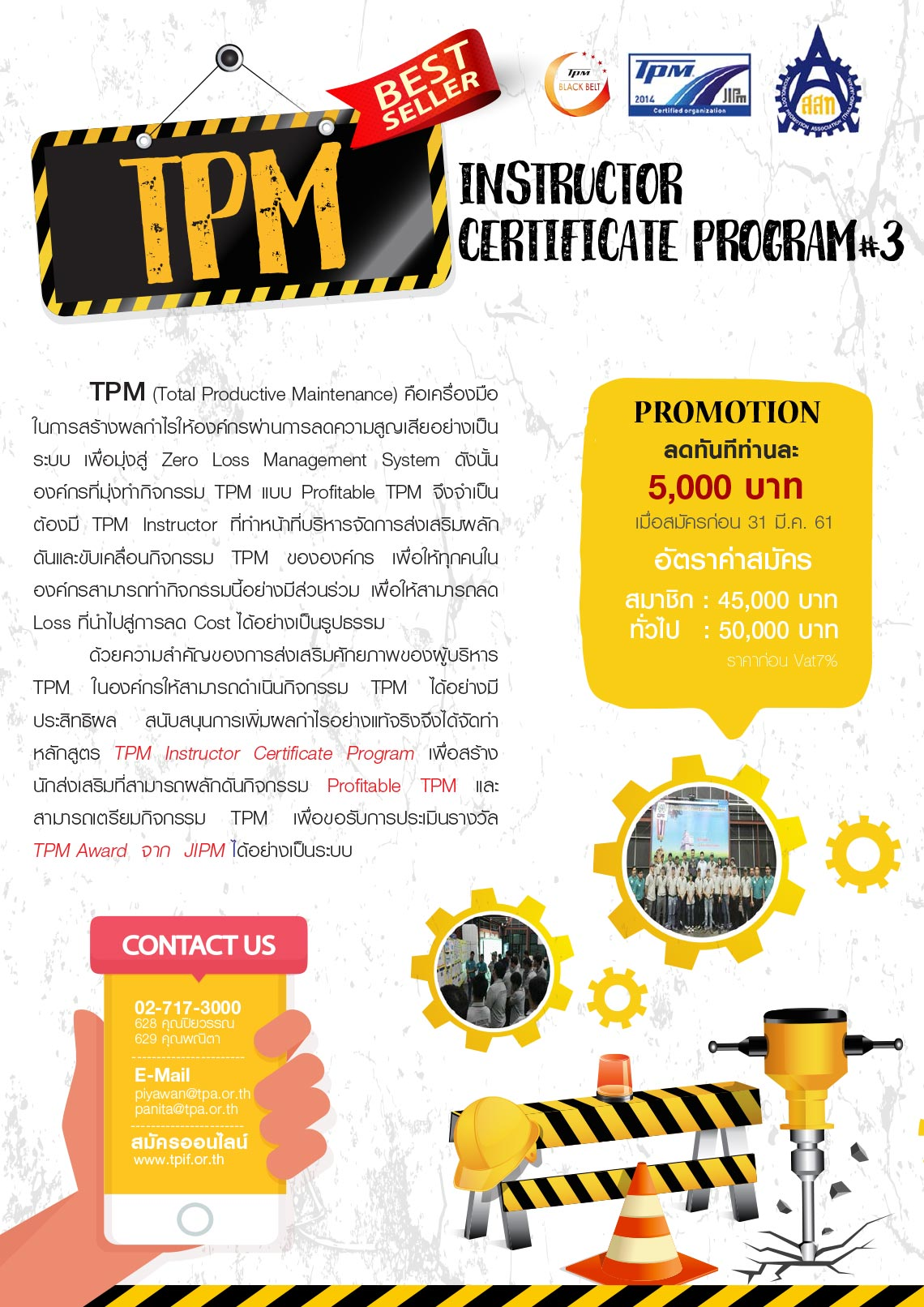 TPM Instructor Certificate Program