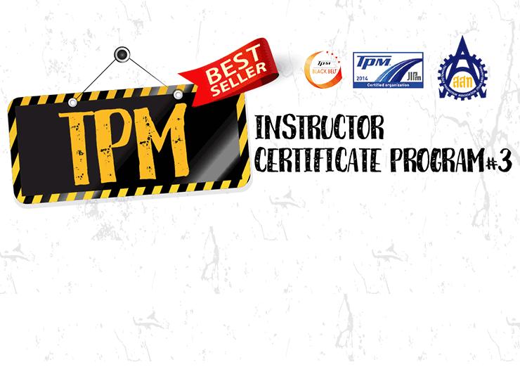สร้างนักส่งเสริมที่สามารถผลักดันกิจกรรม Profitable TPM