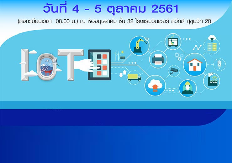 IoT Technology Exhibition Forum :