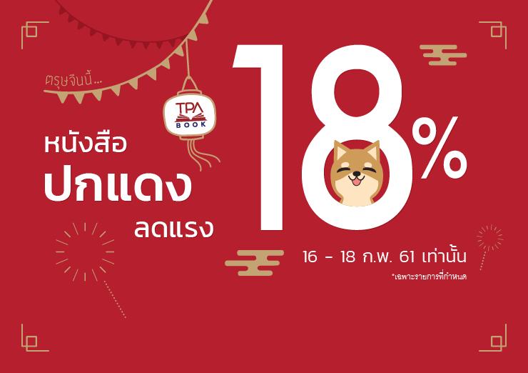 ปกแดง ลดแรง 18%