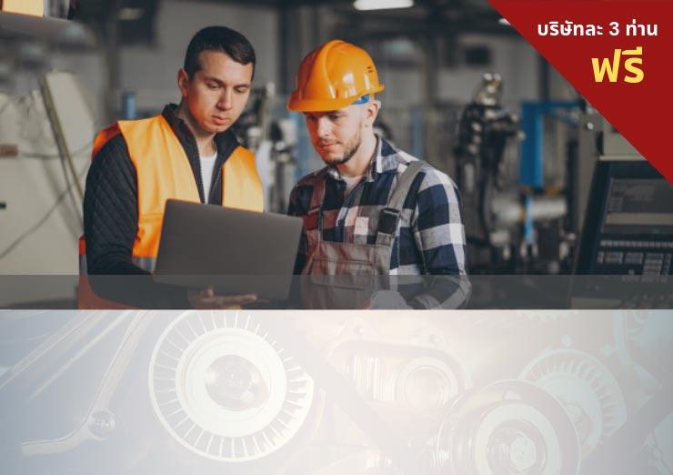 <small>ขอเชิญเข้าร่วมสัมมนา</small><br>Maintenance Improvement Competency 6 Module & Safety