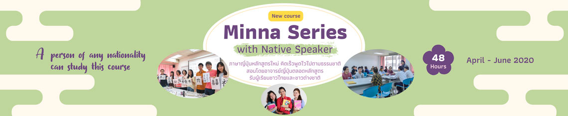 Minna-series