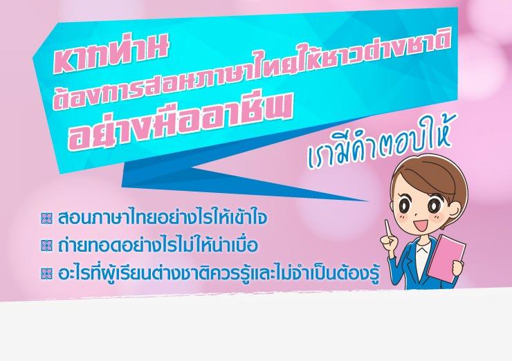 อบรมวีธีการสอนภาษาไทย 66 ชั่วโมง