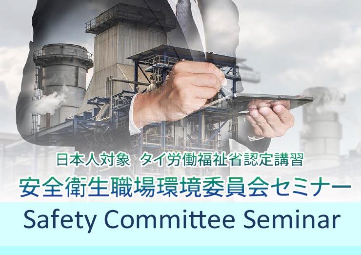 SafetyCommittee
