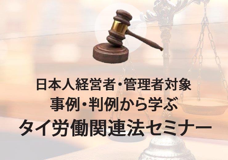 Thai Labour Law