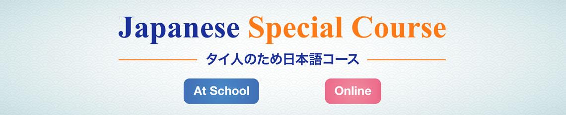 2020-jp_special