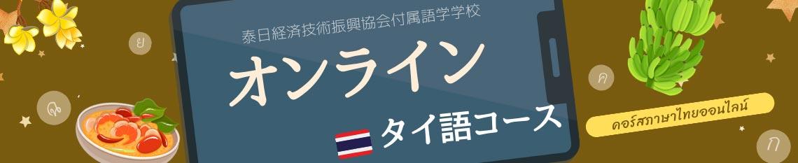 online-thai