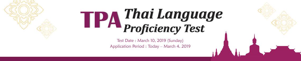Thai-test2019