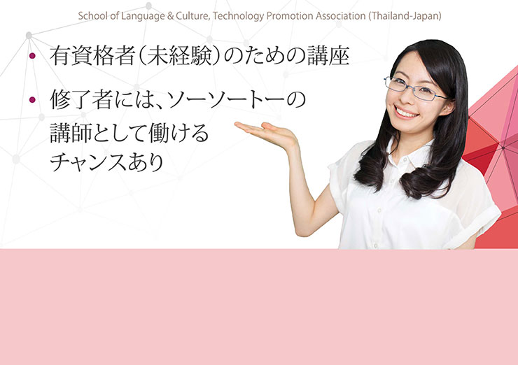 Japanese Language Instructor Training Course