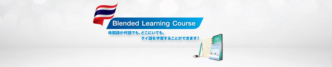 blended-learning-course-thai