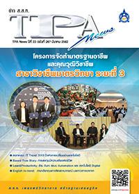 TPA News